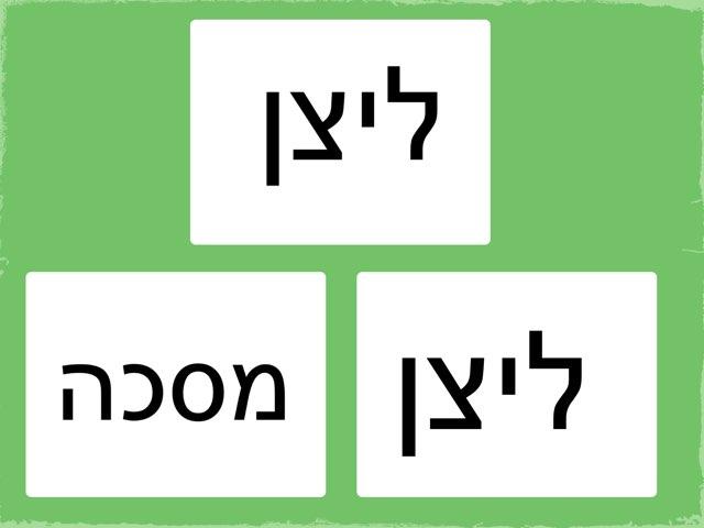 משחק התאמת מילים לפורים by ilana voronin