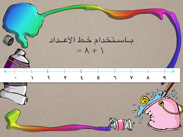 خط الاعداد by bashayer alazmi