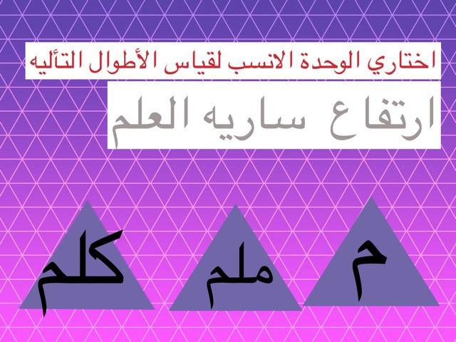 لعبة 5 by Lama almtrfi