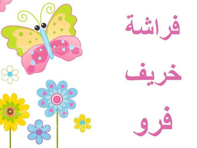 فراشة by Sara Ali