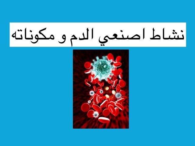 نشاط اصنعي مكونات الدم  by hanan alhashemi