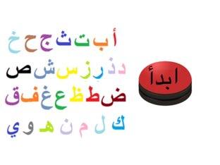 ابدا by Hudakb Huda