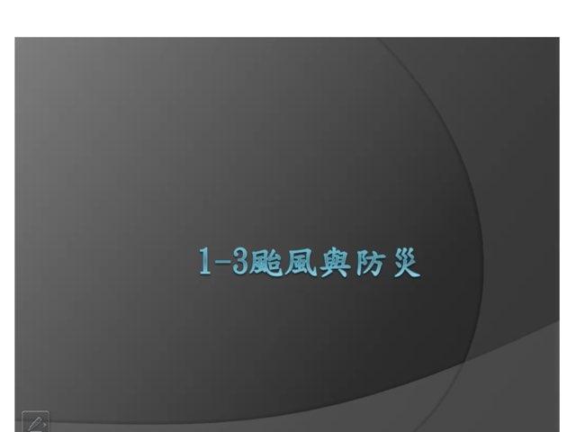 1-3颱風與防災 by yenj wu