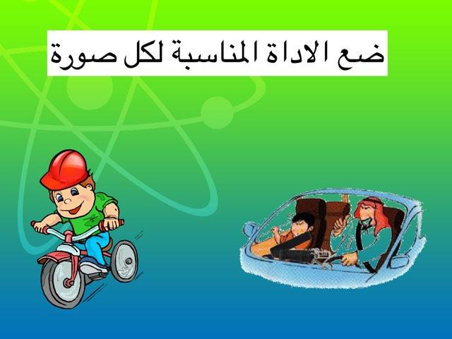 لعبة 37 by Fatma Dere