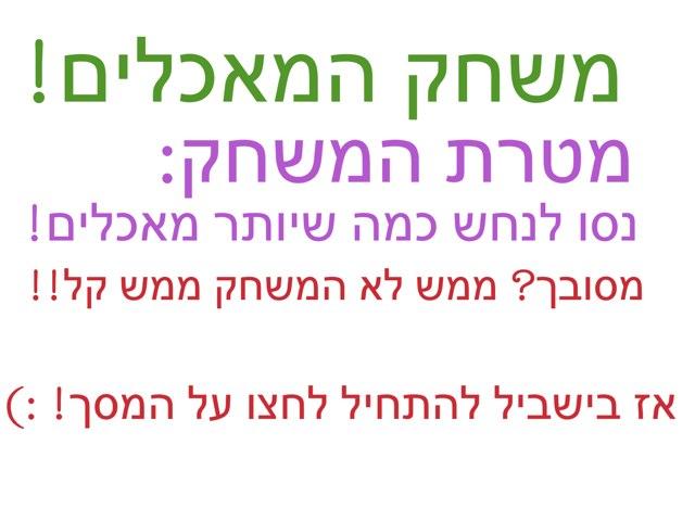 משחק המאכלים by Sapir6090 Sapir6090
