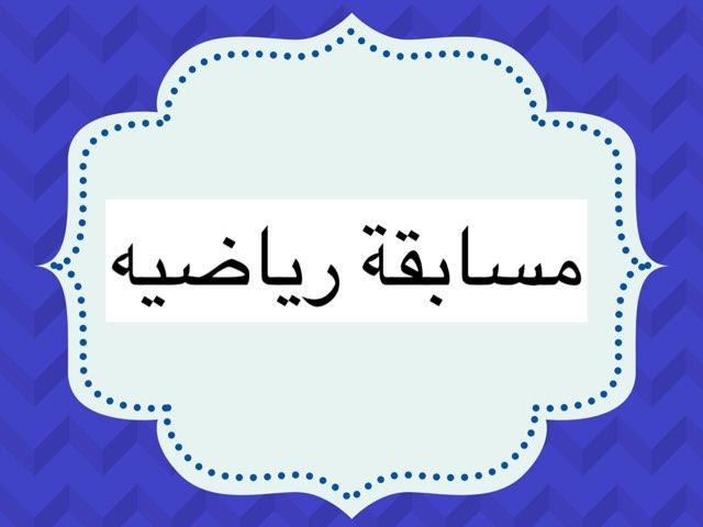 لعبة 24 by Nada Almuzel