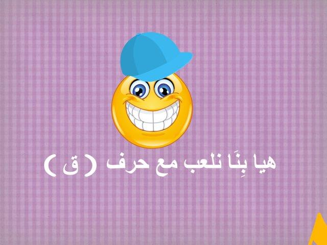 حرف ق by Abeer Alward