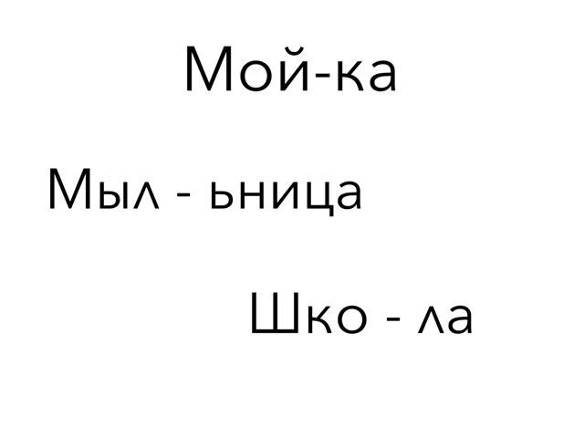 Игра 22 by Irina Tugaeva