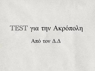 Ακρόπολη by Dimitris Dell