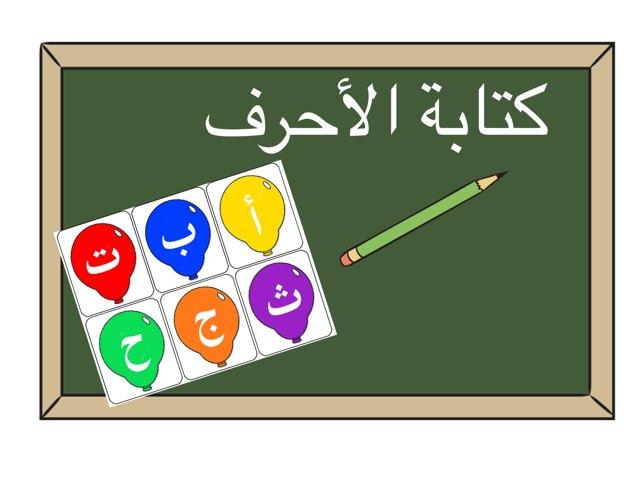 الأحرف العربية  by Lina sulieman