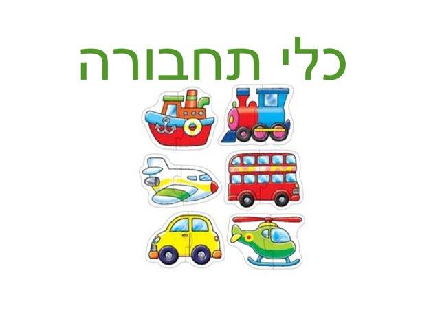כלי רכב by עאמר אשקר