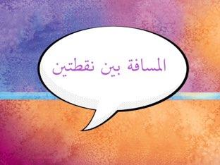 لعبة 6 by دانة سميط