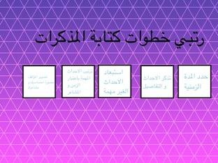 الكفاية الكتابية ٢ by ايمان Al-shrnobe