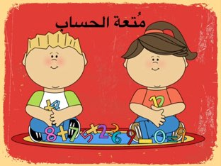 متعة الحساب  by heba sa