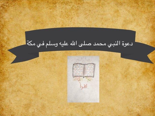 دعوة النبي محمد صلى الله عليه وسلم في مكة  by Atheer almubarak