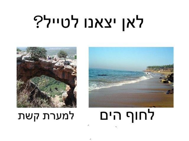 טיול למערת קשת by Sharon Levi