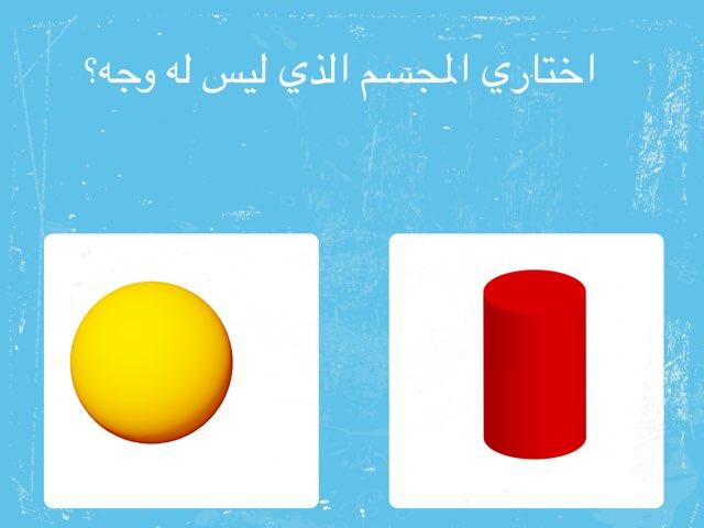 المجسمات by bashayer alazmi