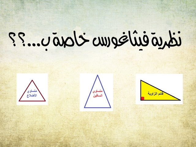 نظرية فيثاغورس ..ليلى فته by Laila Fatta