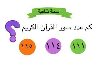 اسئلة ثقافية by Ahmed Samier