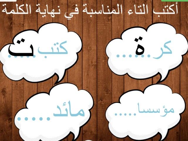 حرف التات by Mariam ALMUTAIRY