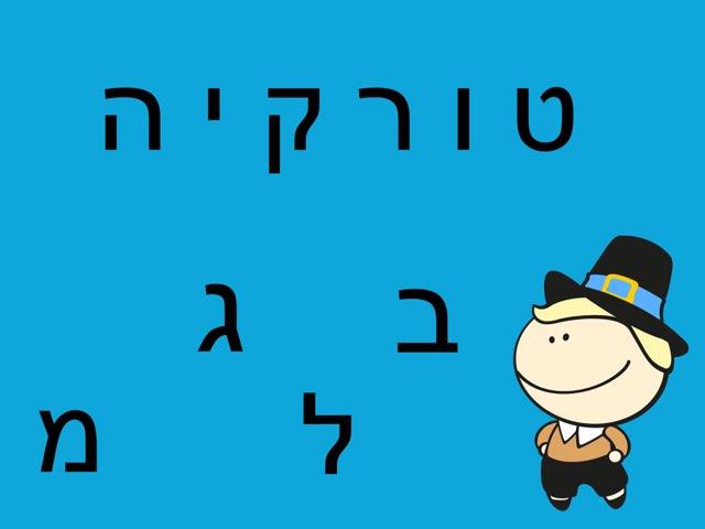 כתיבת שם  by Adi Gershon