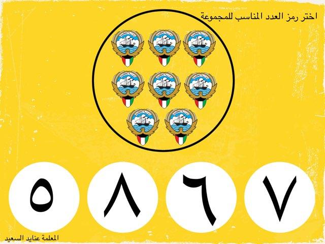 العدد 8 by Anayed Alsaeed