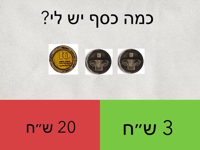 כמה כסף יש לי?  ( עד 40) by vered pilosoph