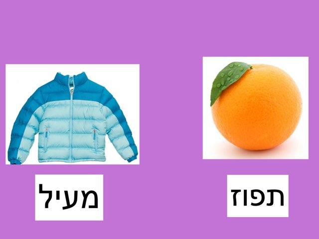 מיון  אוכל ובגדים by ilana voronin