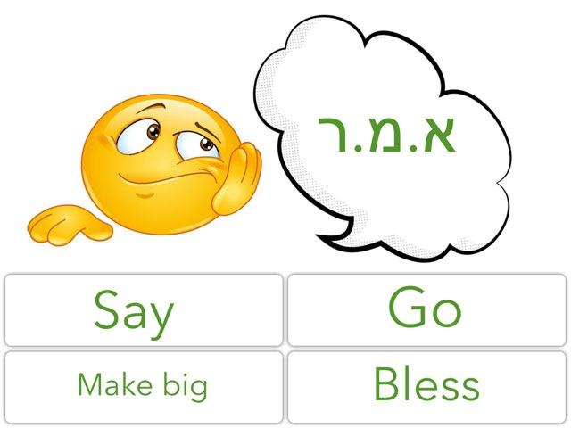 Unit 1 Keywords And Shorashim  by Mrs gancz