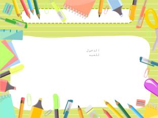 Unit 8 Lesson 3 by Dala M.Mostafa