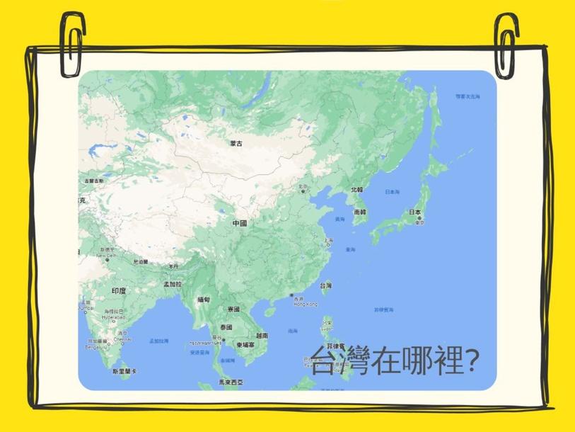 Where is Taiwan by 政諺 游