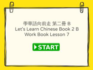 學華語向前走第二冊Work Book Lesson 7 by Union Mandarin 克