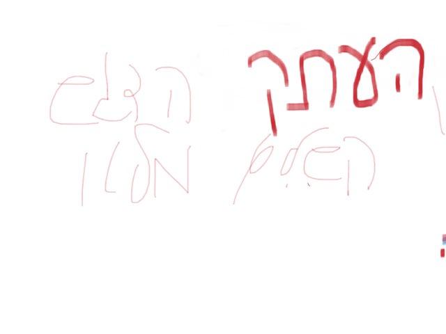 Yehuda/Yehoshua by Moshe Rosenberg