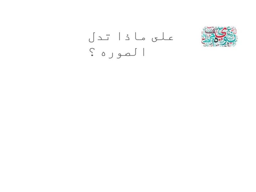 التجربه by Naba Almulla