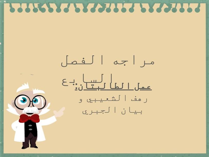 فيزياء by Rahaf Fares