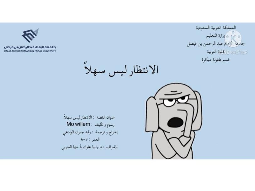 المشاعر by رغد الوادعي