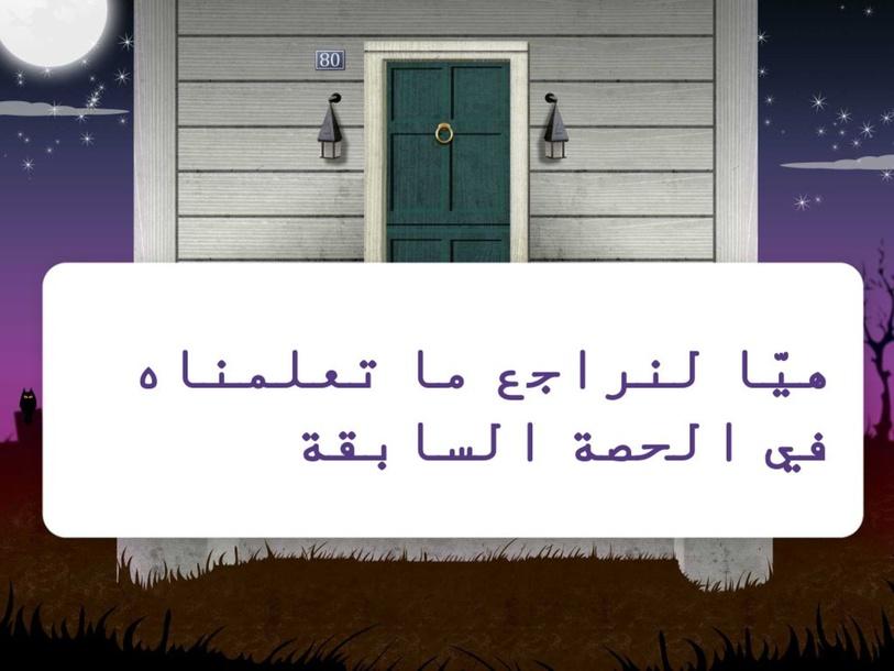تهيئة by amna ali