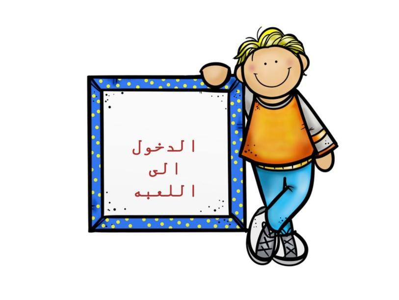 التقريب by Sara Samy