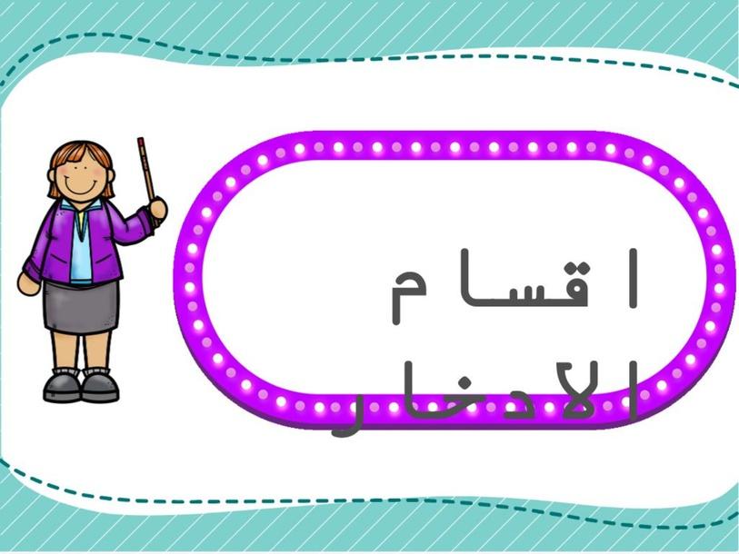 الادخار by nada albather