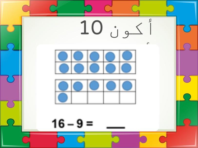 تكوين 10 للطرح by Farida younes