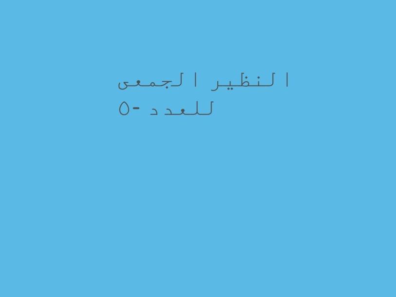 الكسورر by محمد توفيق