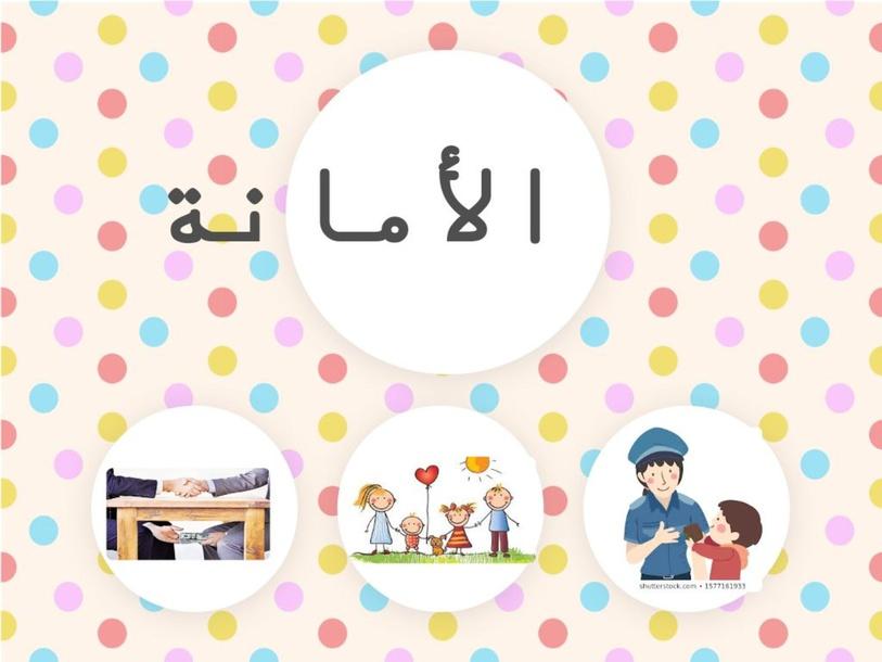 الامانه by teacher sarah