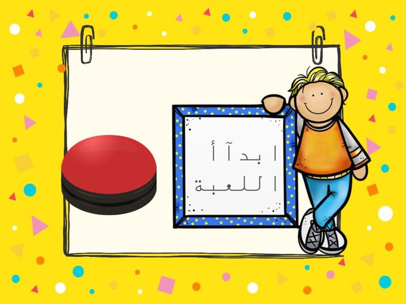 لعبة 1 by bashayer almotairy