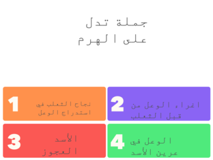 مخل الوعل1 by Fakreya Baniorabs