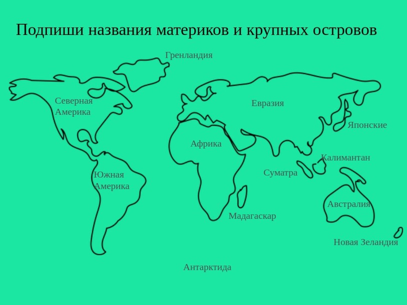 Путешественники 1 by Светлана Шифельбейн