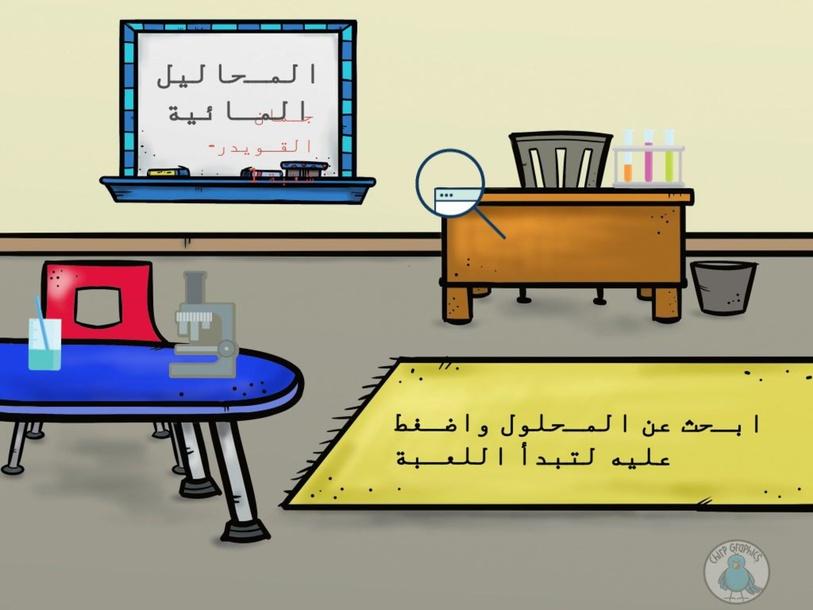 كـيمياء 1 - المحاليل المـائية by Juman  Qw