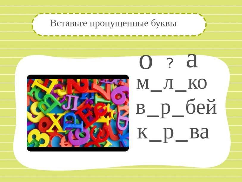 Буквы by Татьяна Викторовна Никишина