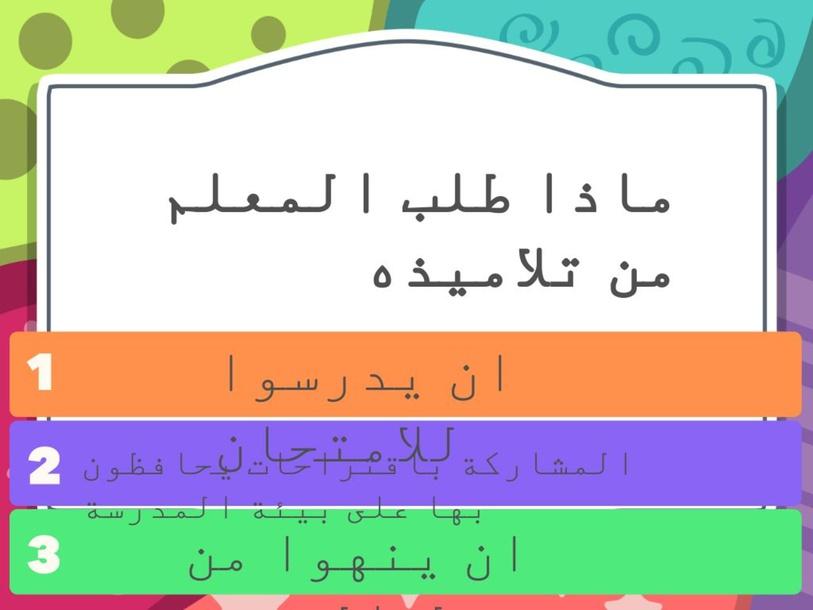 التعاون by ayatyaseen60