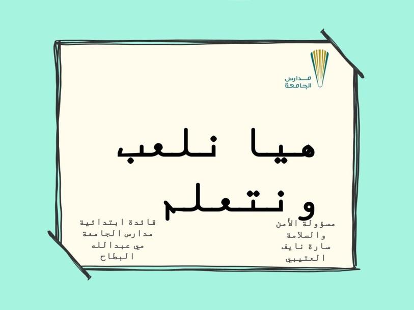 2021  اليوم العالمي للدفاع المدني  by sarah alotaibi