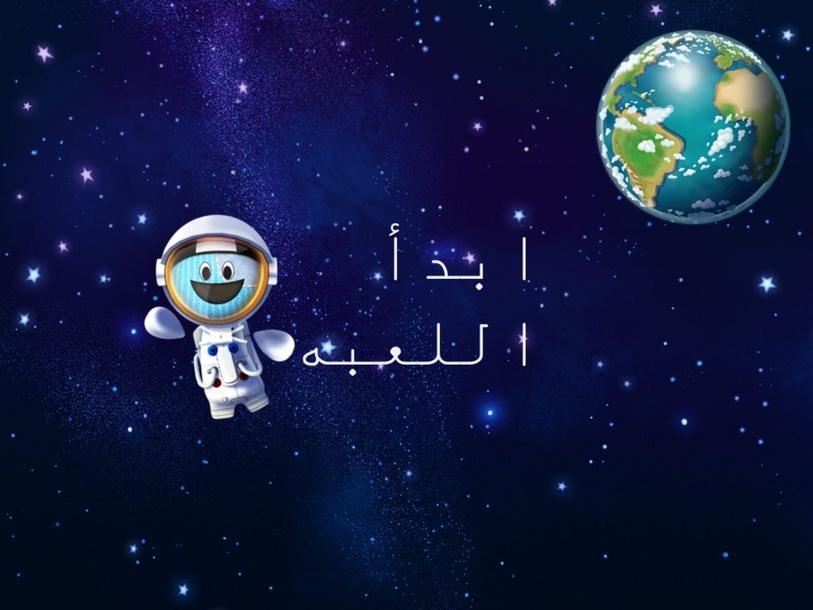 الكواكب by manal alrumaidhi
